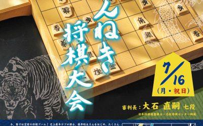 第1回やまんねき将棋大会