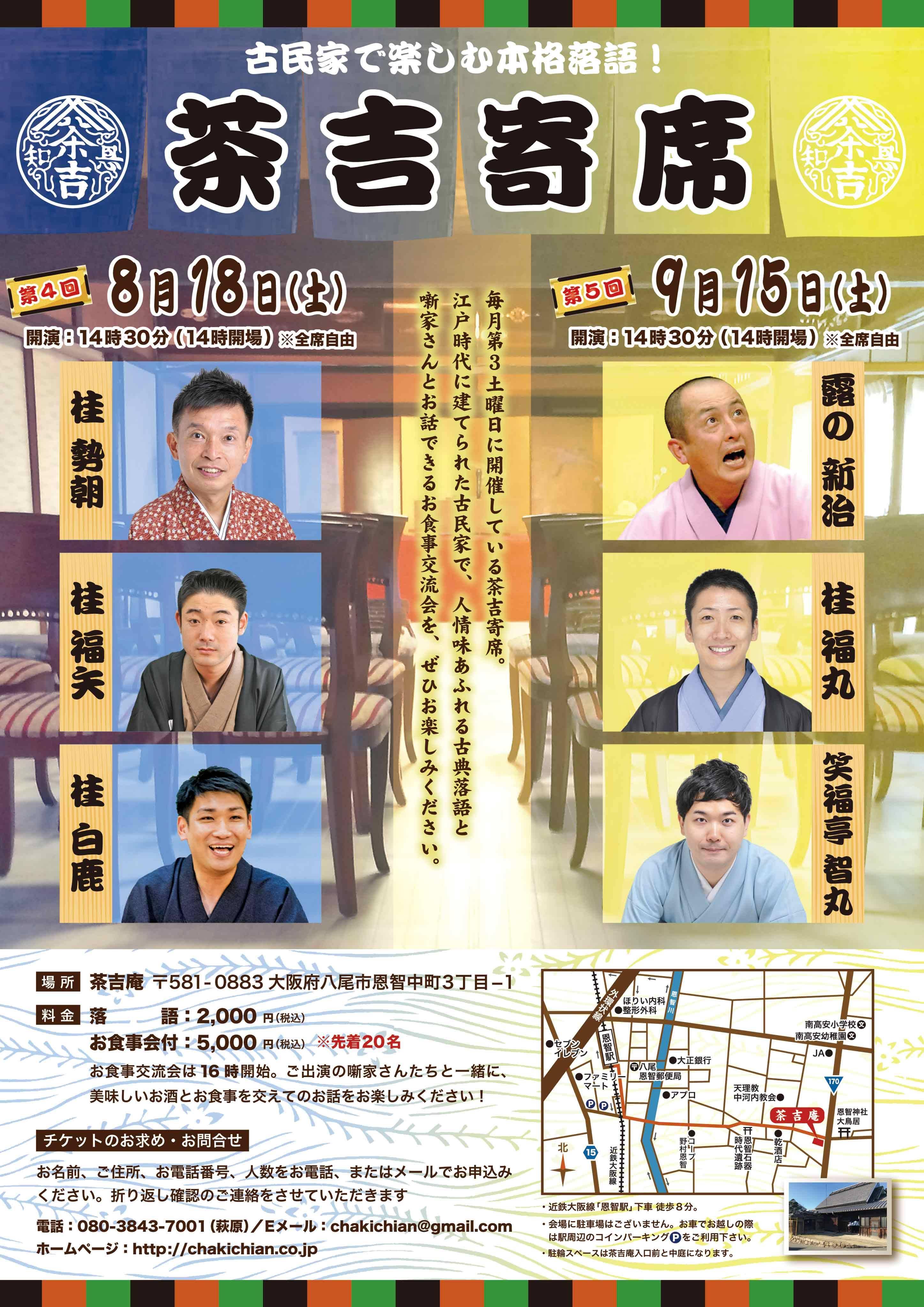第4回 茶吉寄席 8月18日(土)14時30分~桂勢朝さん・桂福矢さん・桂白鹿さん