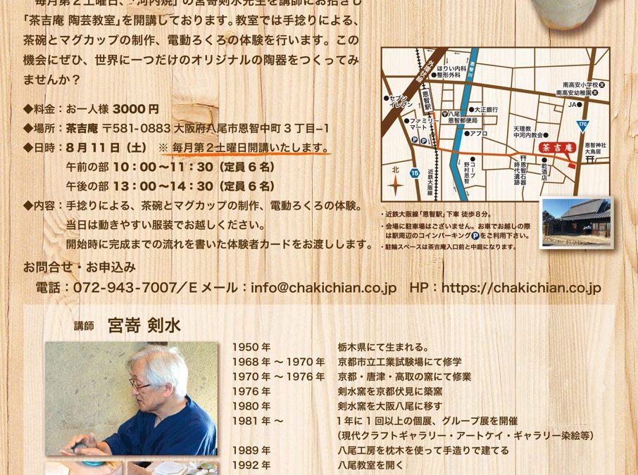 茶吉庵陶芸教室 8月11日(土)開催! 毎月第2土曜日定期開催!
