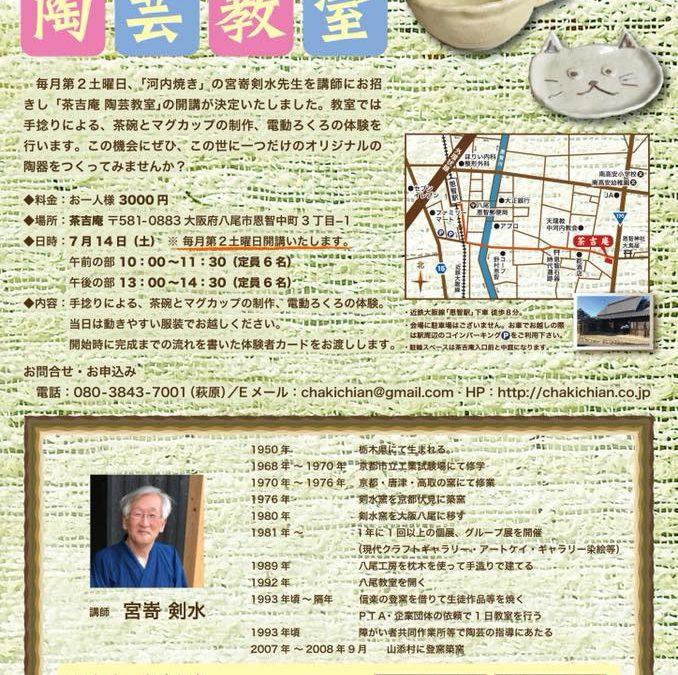 茶吉庵陶芸教室 7月14日(土)開催! 毎月第2土曜日定期開催!