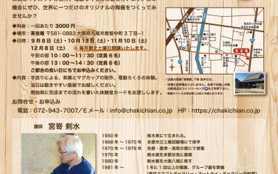 茶吉庵陶芸教室 10月13日(土)開催! 毎月第2土曜日定期開催!