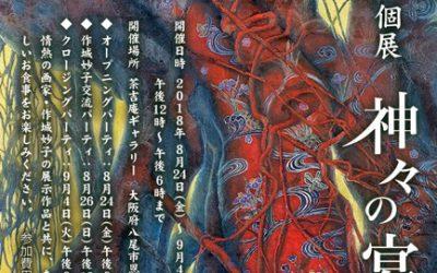 作城妙子 個展『神々の宴』