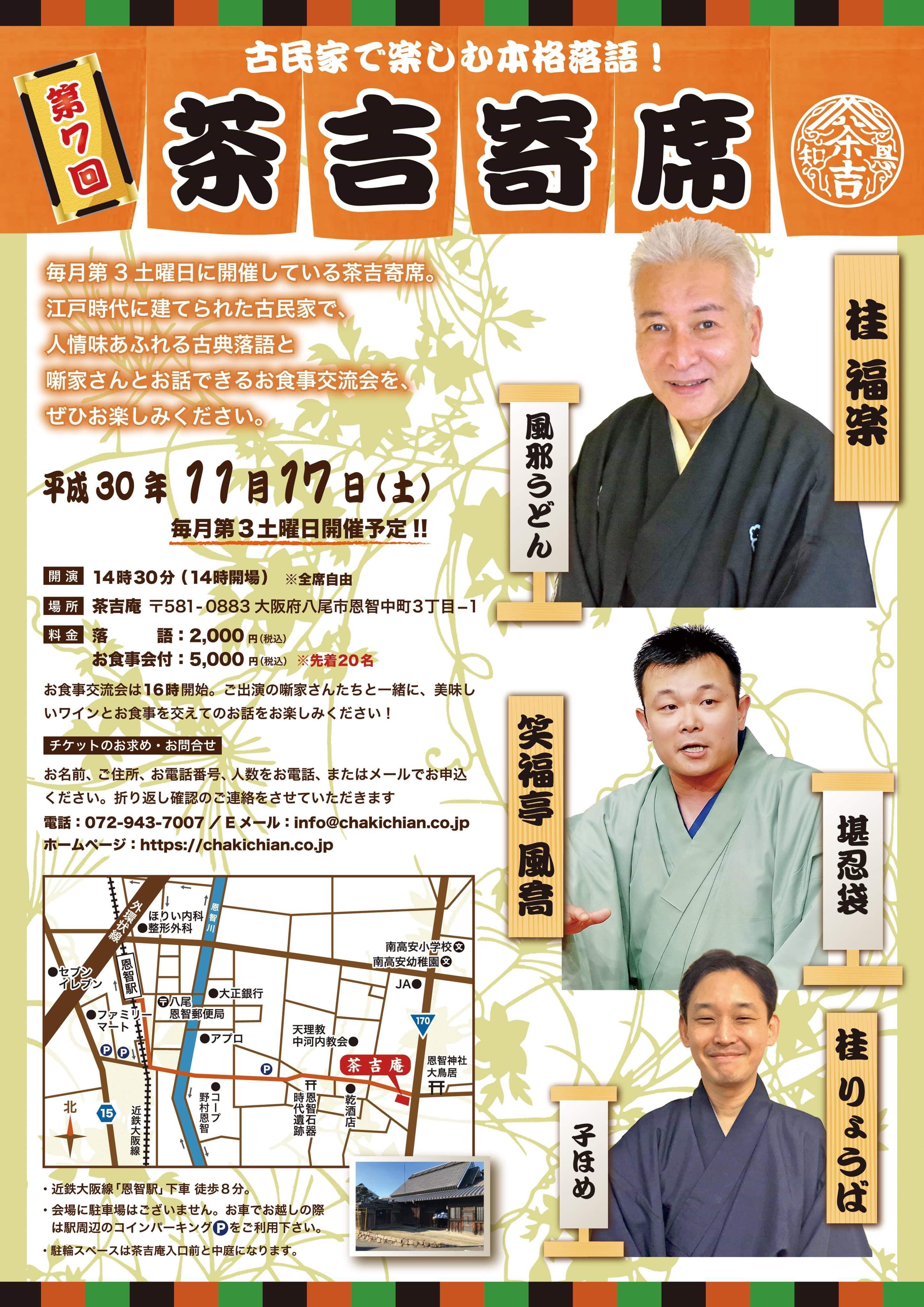 第7回 茶吉寄席 11月17日(土)14時30分〜桂福楽さん・笑福亭風喬さん・桂りょうばさん
