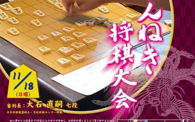 第2回やまんねき将棋大会