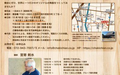 茶吉庵陶芸教室 11月10日(土)開催! 毎月第2土曜日定期開催!