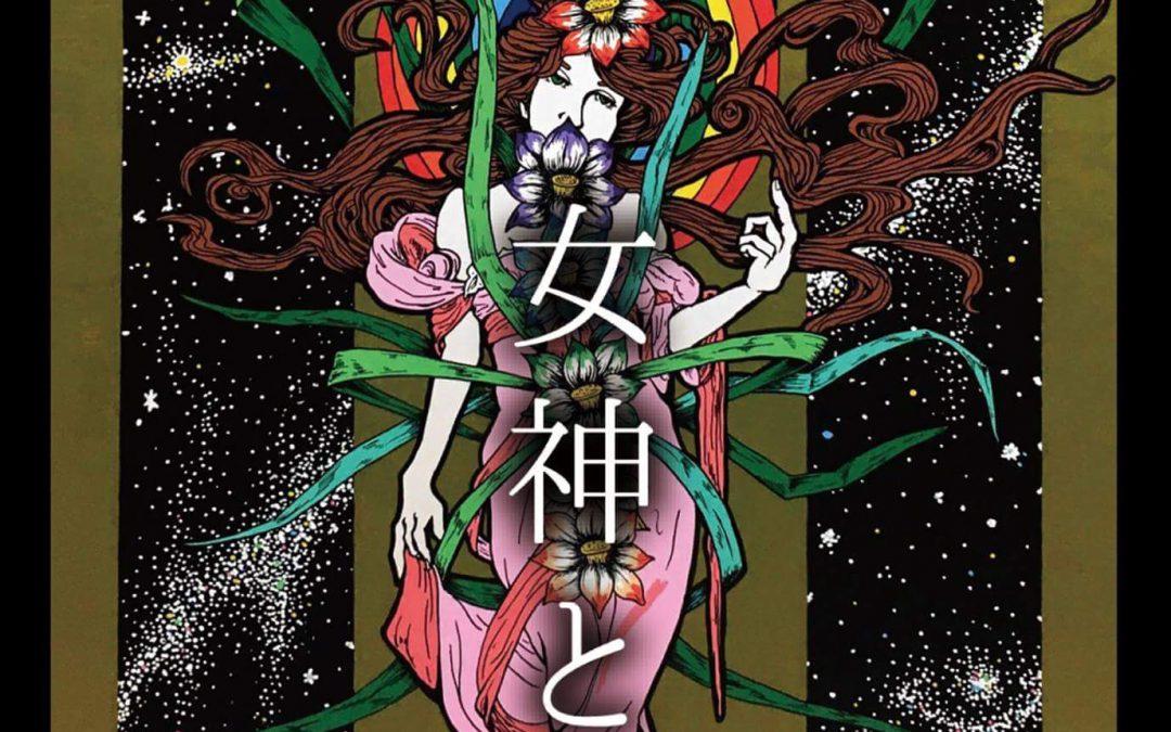 谷口公太 初個展『女神と花 Goddess and Flowers』