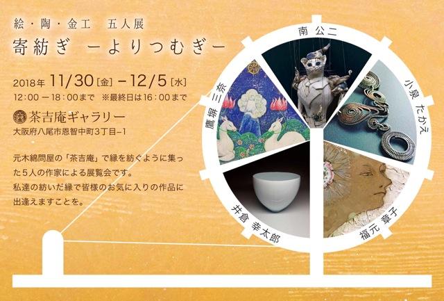 絵・陶・金工 五人展『寄紡ぎ ーよりつむぎー』