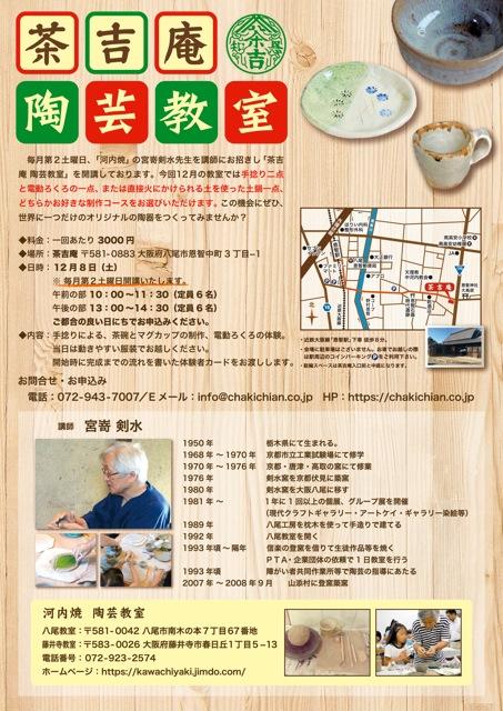 茶吉庵陶芸教室 12月8日(土)開催! 毎月第2土曜日定期開催!