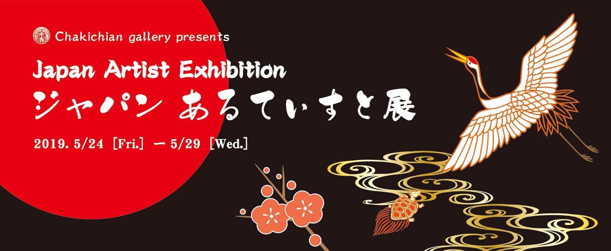 ★出展者大募集★茶吉庵ギャラリー企画公募展『ジャパンあるてぃすと展』