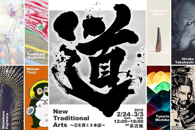 New Traditional Art -道- 〜己を貫く8本道〜