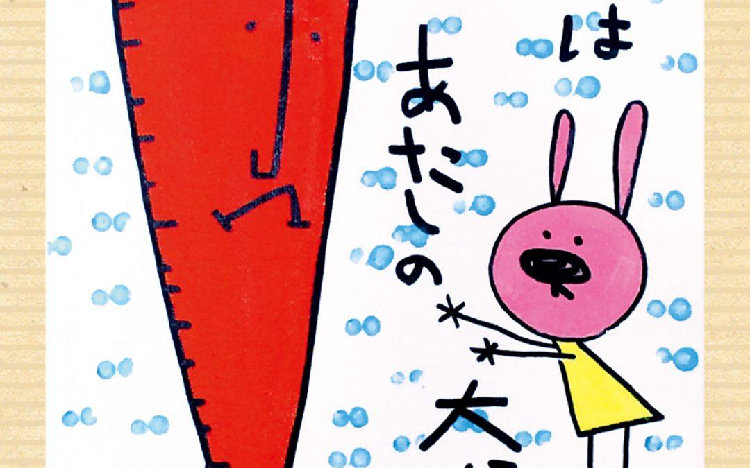 合田美幸 個展『ごーだみゆきのところ展』