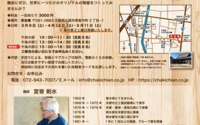茶吉庵陶芸教室 3月9日(土)開催! 毎月第2土曜日定期開催!