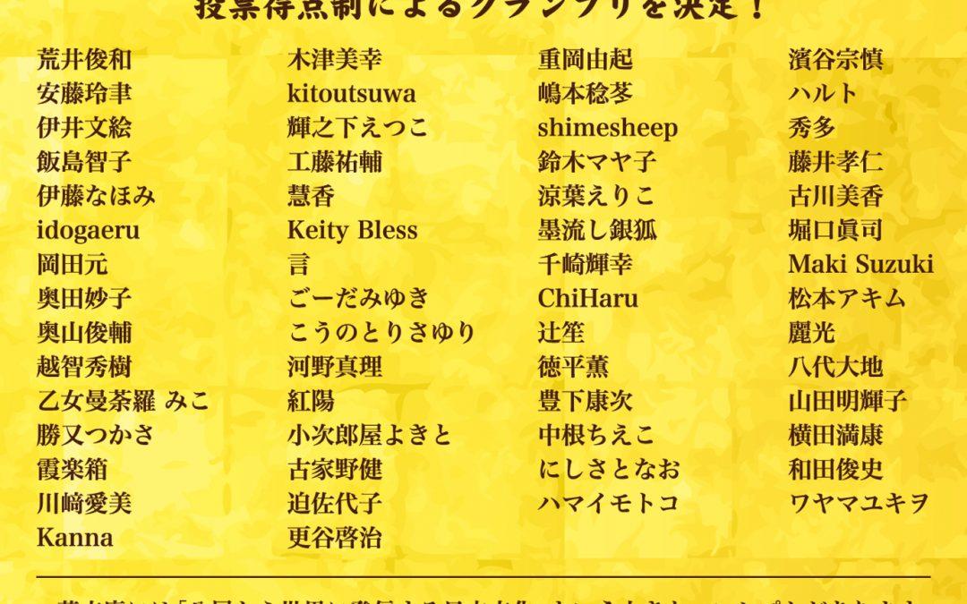 茶吉庵公募展『ジャパンあるてぃすと展』