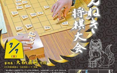 第4回 やまんねき将棋大会