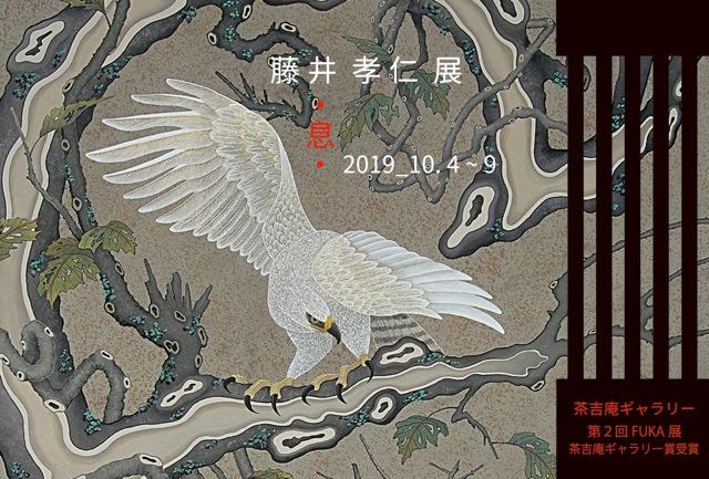 藤井孝仁 展 ・息・