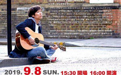 〜茶吉庵 presents 広沢タダシ Birthday LIVE〜