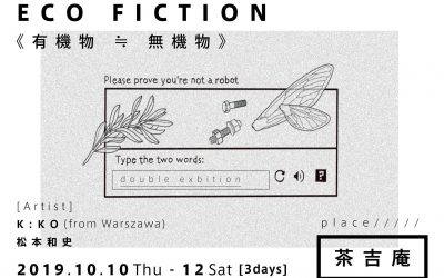 松本和史 × K:KO Double Exhibition「ECO FICTION 《有機物 ≒ 無機物》」
