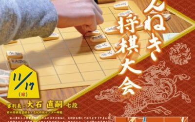 第5回 やまんねき将棋大会