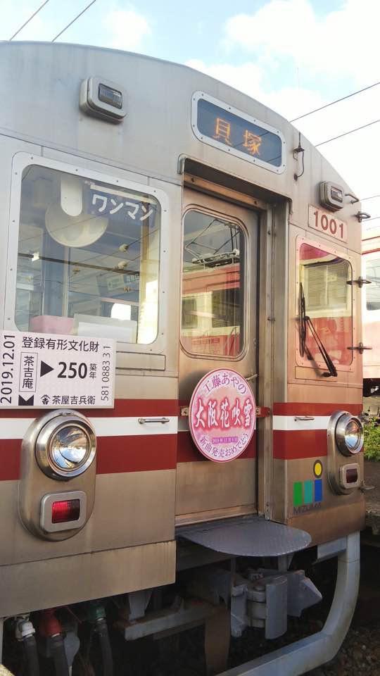 築250年の想いを乗せて。大阪花吹雪ヘッドマーク号走る!