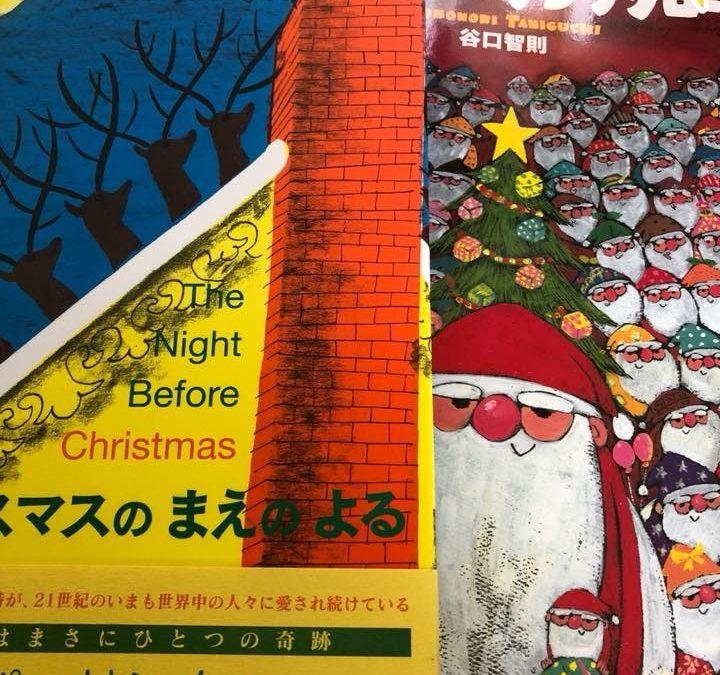 ワクワク【茶吉庵】にクリスマス絵本がやってくる!