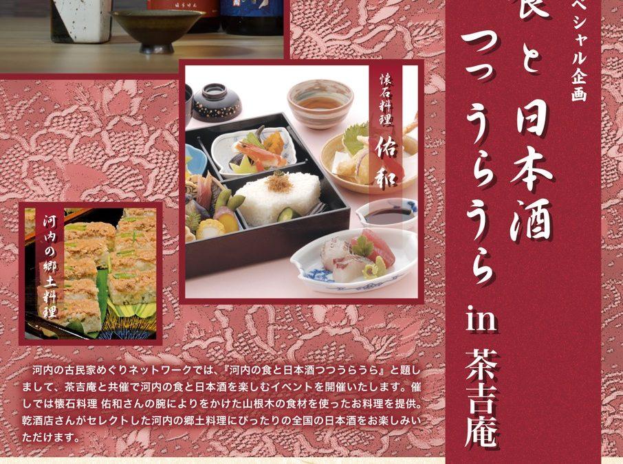 河内の食と日本酒つつうらうら in 茶吉庵