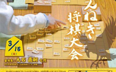 【このイベントは中止になりました】第6回 やまんねき将棋大会