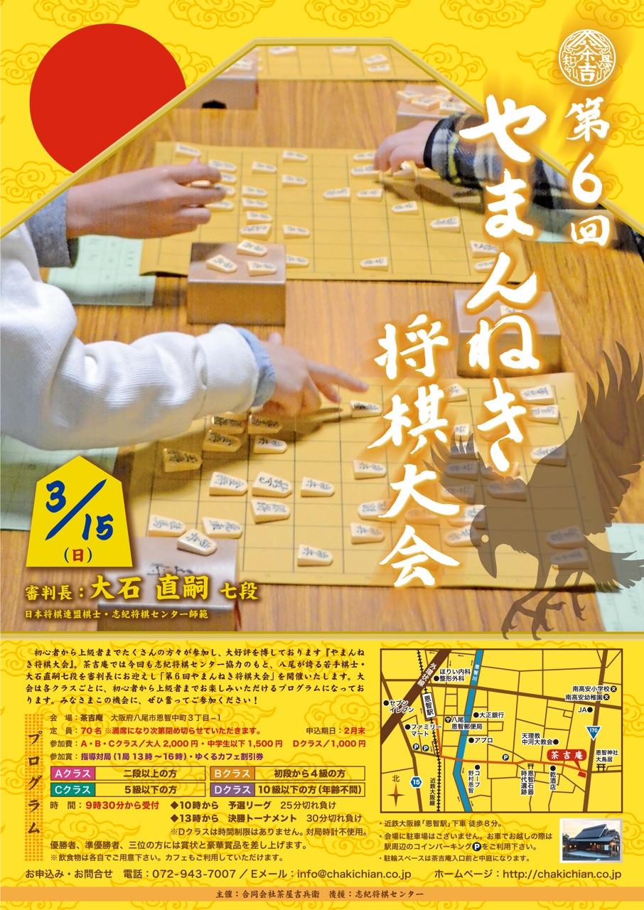 第6回 やまんねき将棋大会