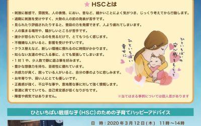 【このイベントは中止になりました】ひといちばい敏感な子(HSC)のための子育てハッピーアドバイス