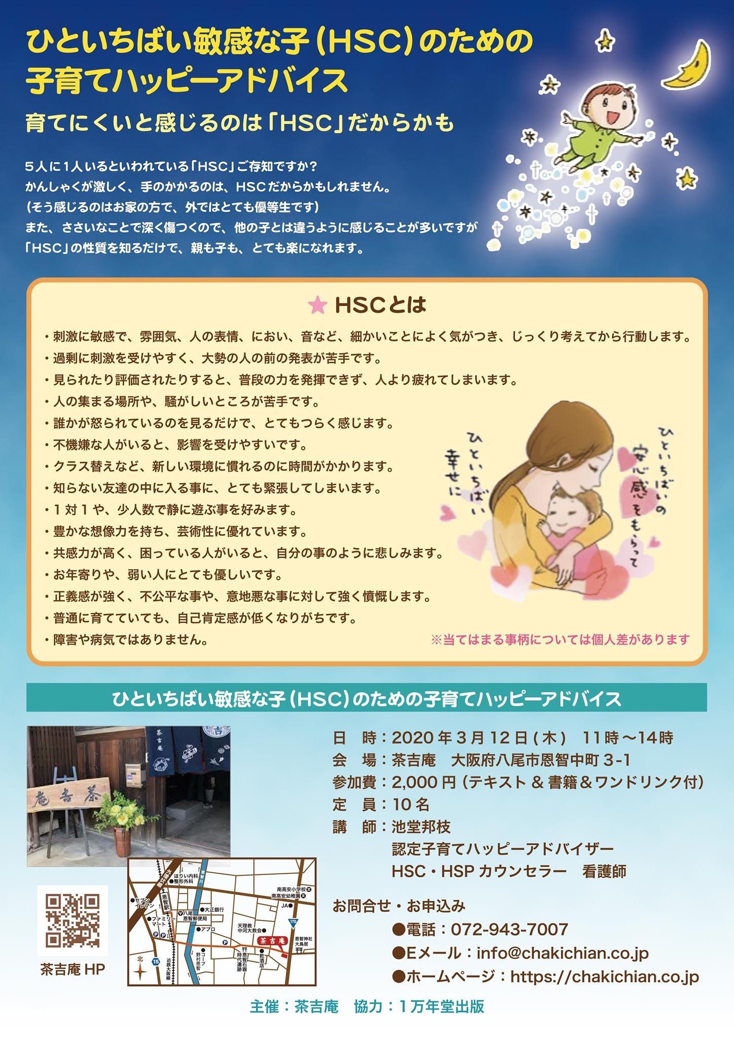 ひといちばい敏感な子(HSC)のための子育てハッピーアドバイス