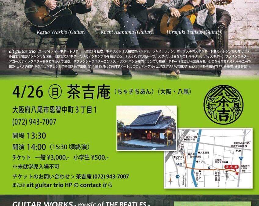 【このイベントは中止になりました】ait guitar trio Live at 茶吉庵