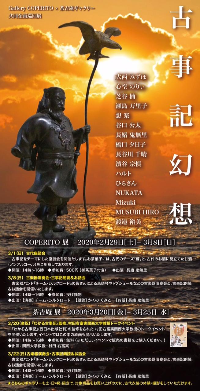 Gallery COPERITO×茶吉庵ギャラリー 共同企画巡回展『古事記幻想』