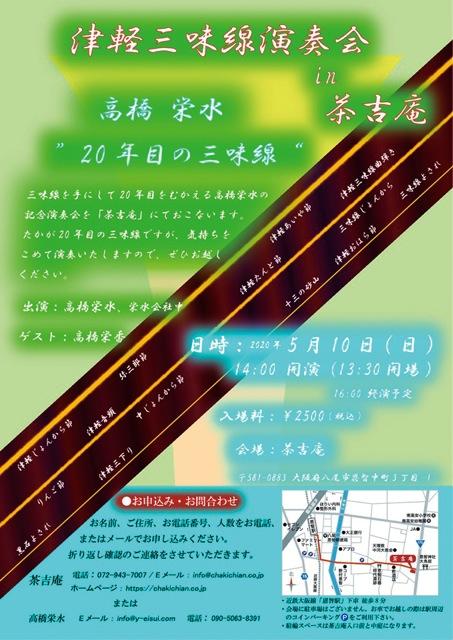 【このイベントは延期になりました】津軽三味線演奏会 in 茶吉庵