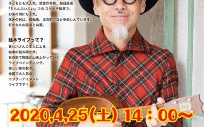 【このイベントは延期になりました】長谷川義史絵本ライブ in 茶吉庵
