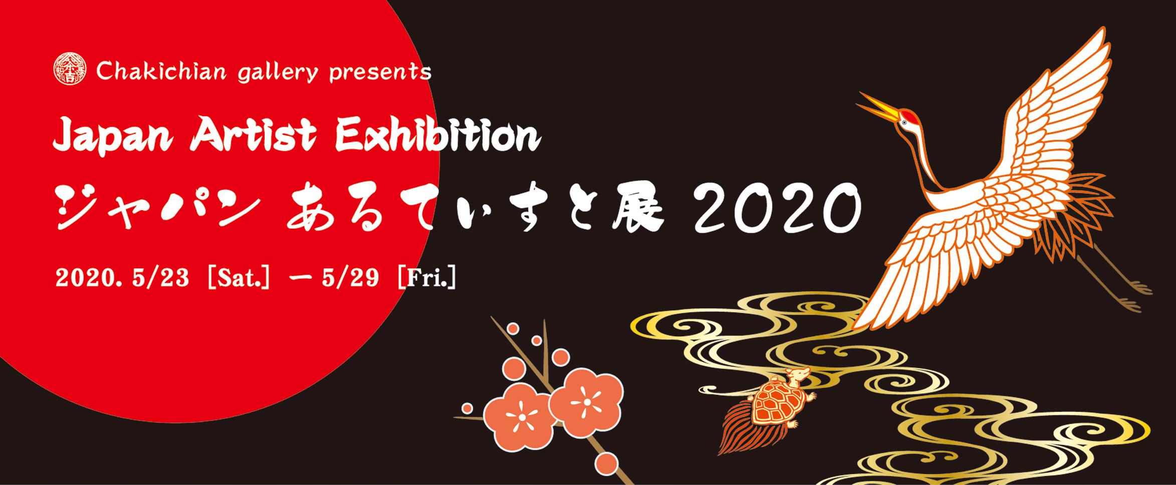 ★出展者大募集★「ジャパンあるてぃすと展2020」