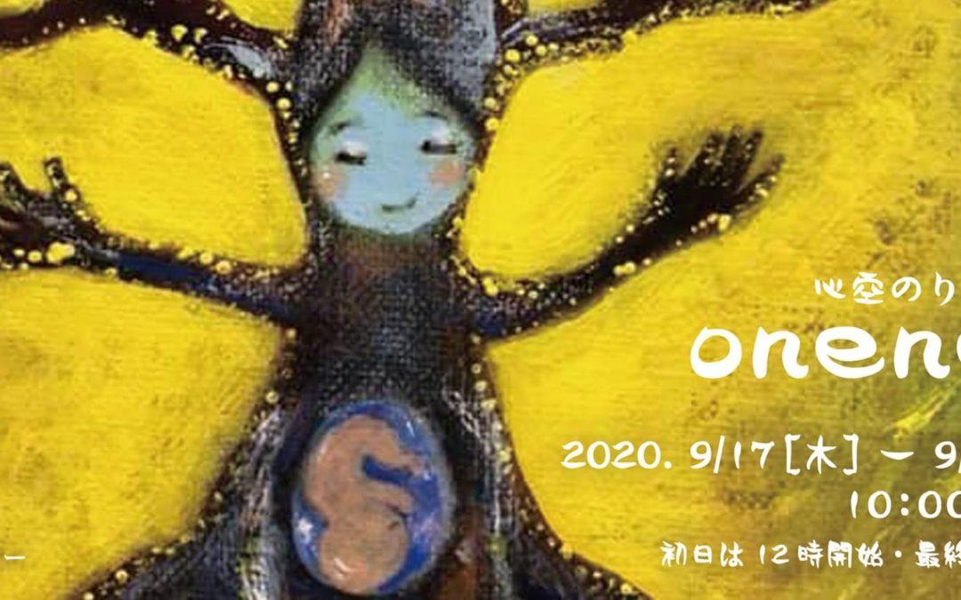 心空のりぃ個展祭り「oneness」