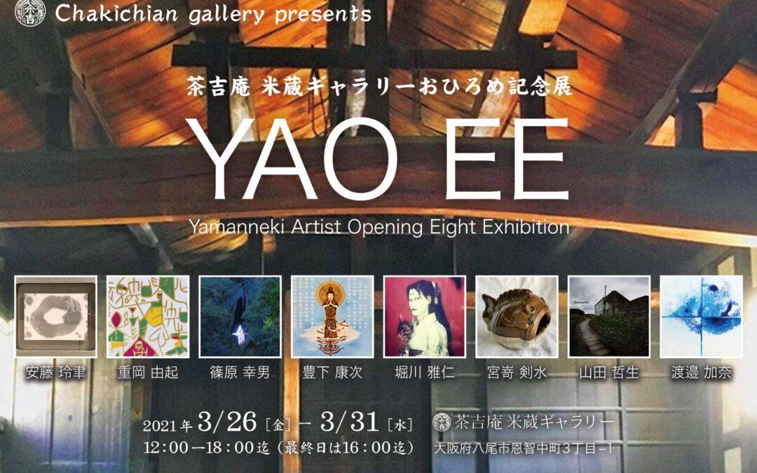 茶吉庵 米蔵ギャラリーおひろめ記念展 『YAO EE』