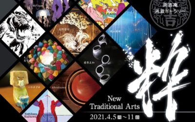 New Traditional Arts 2021 -粋-