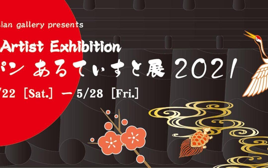 JapanArtist Exhibition2021